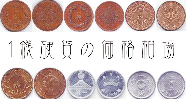 【古銭買取】一銭硬貨の価値・価格の一覧まとめ!相場はいくら?