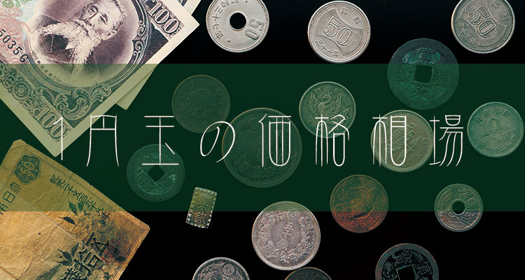 【古銭買取】1円玉の価値・価格の一覧まとめ!相場はどのくらい?