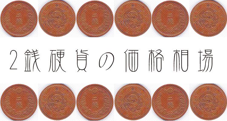 【古銭買取】二銭硬貨の価値・価格の一覧まとめ!相場はいくら?