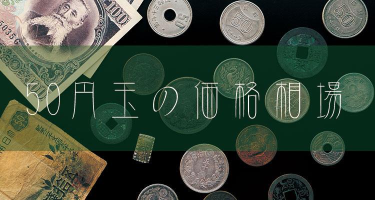 【古銭買取】50円玉の価値・価格の一覧まとめ!相場はどのくらい?