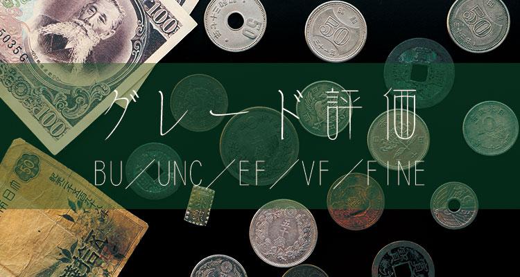 貨幣のグレード評価やその評価基準とは?(BU/UNC/EF/VF/FINE)
