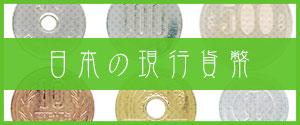 日本の現行貨幣