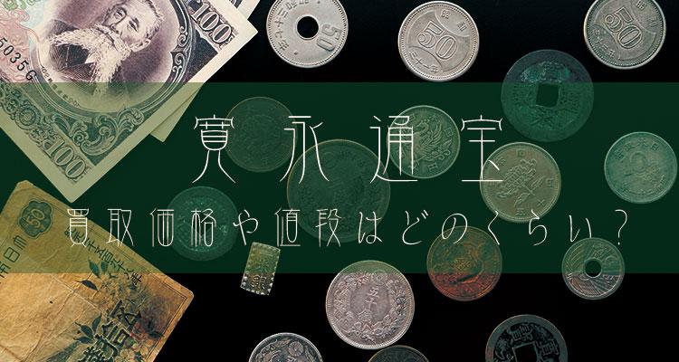 【古銭買取】寛永通宝の買取価格・値段はいくらくらい?