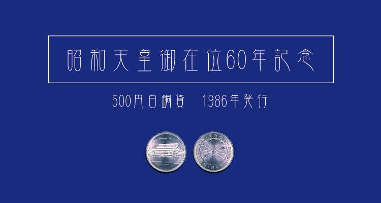 【昭和天皇御在位60年】記念硬貨500円の買取相場・価値は?