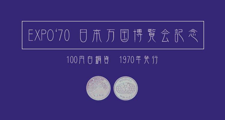 【EXPO70(日本万国博覧会)】記念硬貨100円の買取相場・価値は?