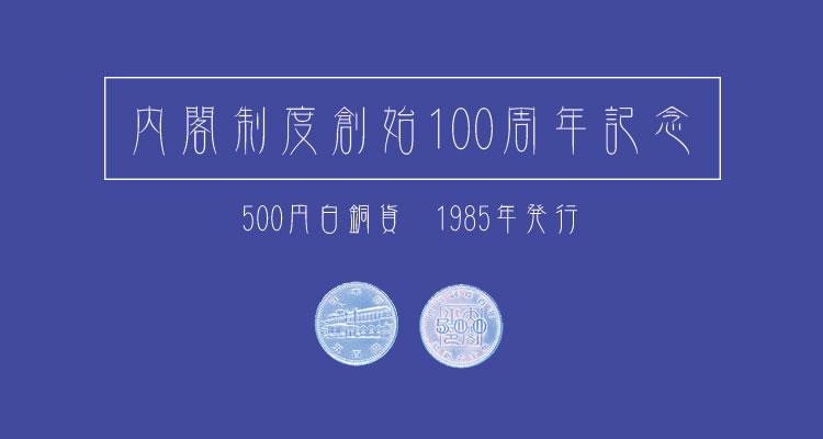 【内閣制度百年】記念硬貨500円の買取相場・価値はどのくらい?