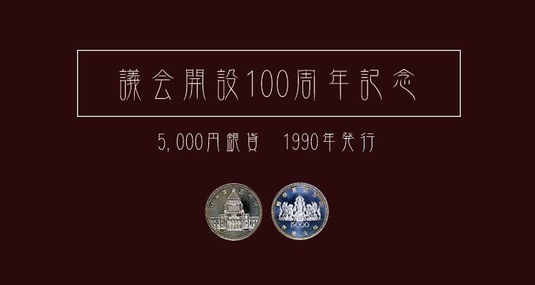 【議会開設100周年】記念硬貨5,000円銀貨の買取相場・価値は?