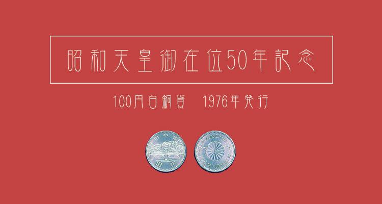 【昭和天皇御在位50年】記念硬貨100円(昭和51年)の買取相場・価値は?