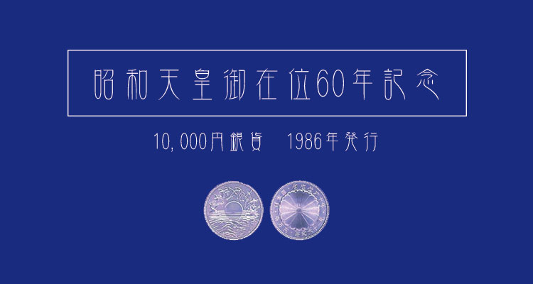 【昭和天皇御在位60年】記念硬貨1万円銀貨の買取相場・価値は?