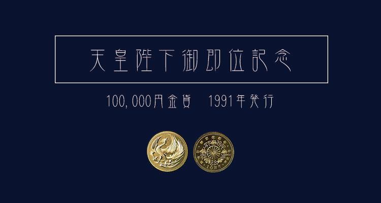 【天皇陛下御即位】記念硬貨10万円金貨の買取相場・価値は?