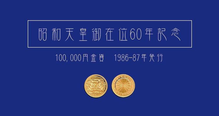【昭和天皇御在位60年】記念硬貨10万円金貨の買取相場・価値は?