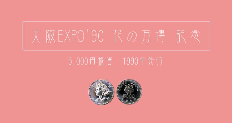 【大阪EXPO90(花の万博)】記念硬貨5000円銀貨の買取相場・価値は?