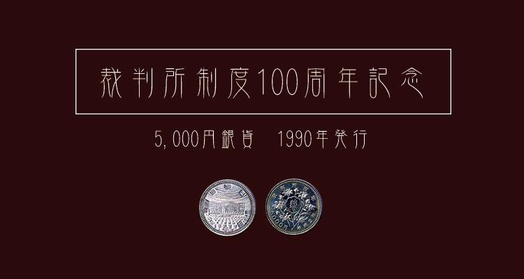 【裁判所制度100周年】記念硬貨5,000円銀貨の買取相場・価値は?