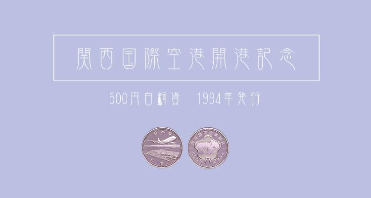 【関西国際空港開港】記念硬貨500円白銅貨の買取相場・価値は?