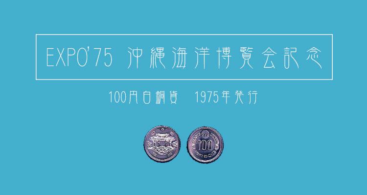 【EXPO75(沖縄海洋博覧会)】記念硬貨100円の買取相場・価値は?