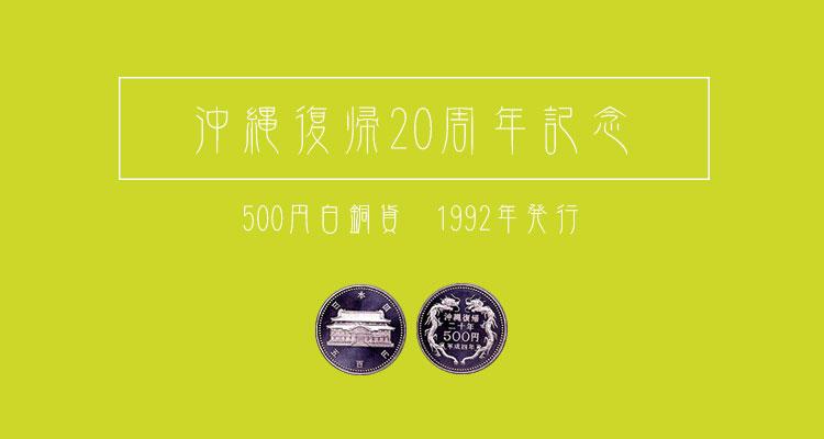 【沖縄復帰20周年】記念硬貨500円白銅貨の買取相場・価値は?