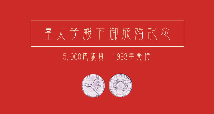 【皇太子殿下御成婚】記念硬貨5千円銀貨の買取相場・価値は?