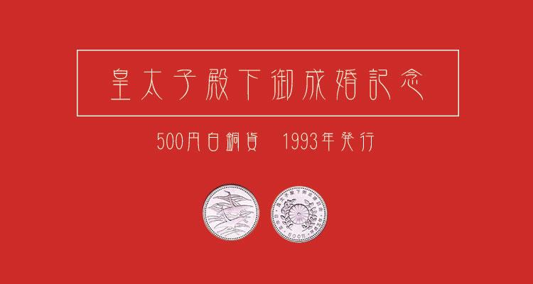 【皇太子殿下御成婚】記念硬貨500円白銅貨の買取相場・価値は?