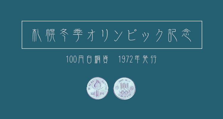 【札幌オリンピック】記念硬貨100円の買取相場・価値は?