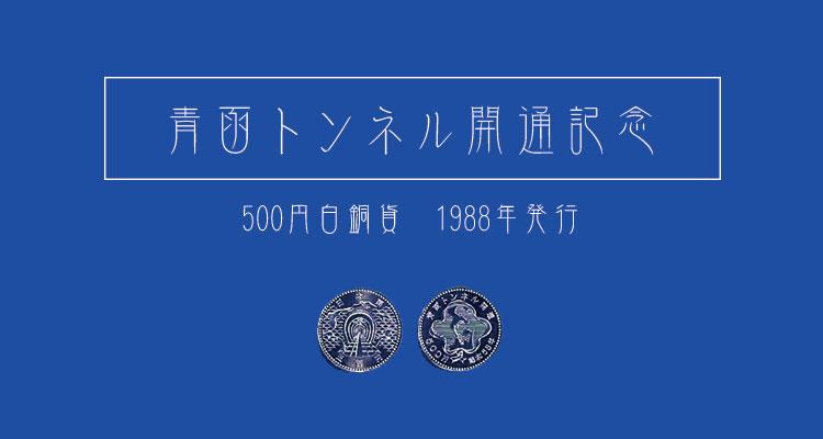 【青函トンネル開通】記念硬貨500円の買取相場・価値は?
