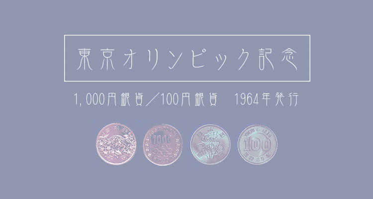 【東京オリンピック1964】記念硬貨1000円&100円の買取相場・価値はどのくらい?