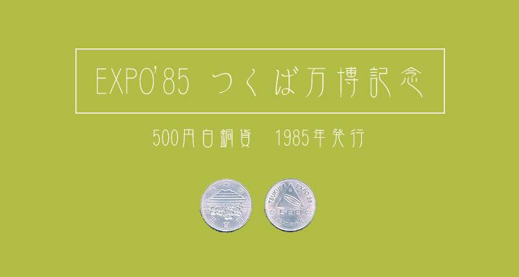 【つくばEXPO85(国際科学技術博覧会)】記念硬貨500円の買取相場・価値は?
