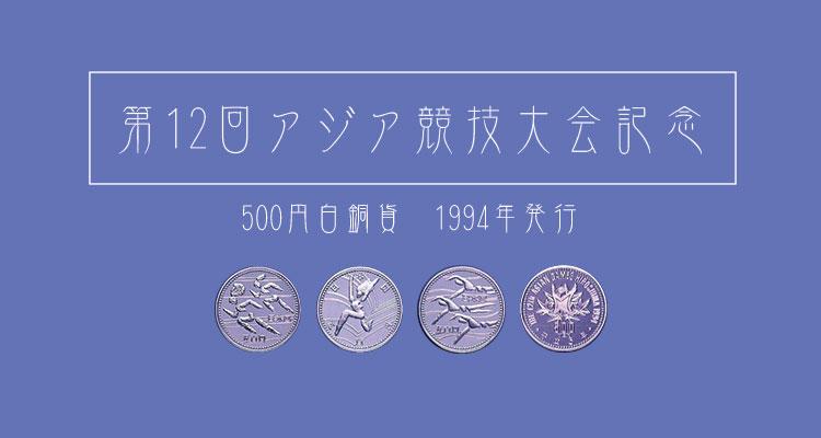 【第12回アジア競技大会】記念硬貨500円白銅貨の買取相場・価値は?