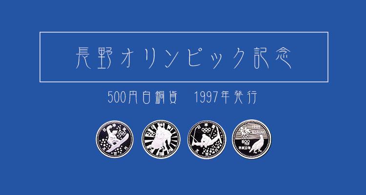 【長野オリンピック】記念硬貨500円白銅貨の買取相場・価値は?