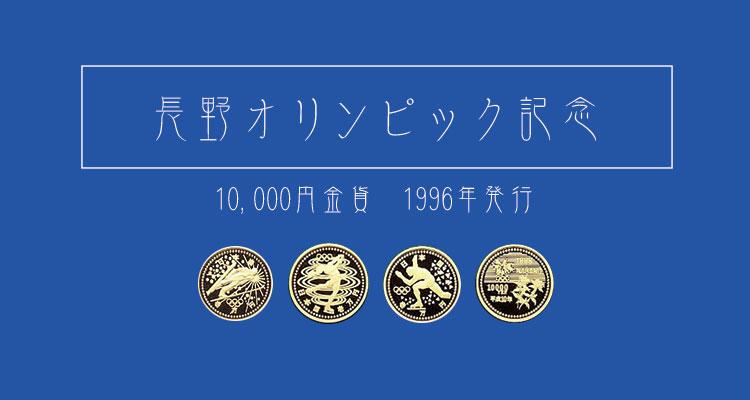 【長野オリンピック】記念硬貨10,000円金貨の買取相場・価値は?