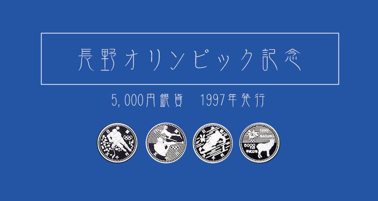 【長野オリンピック】記念硬貨5,000円銀貨の買取相場・価値は?