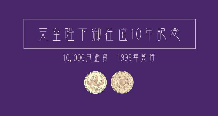 【天皇陛下御在位10年】記念硬貨10,000円金貨の買取相場・価値は?