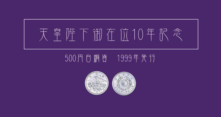 【天皇陛下御在位10年】記念硬貨500円白銅貨の買取相場・価値は?