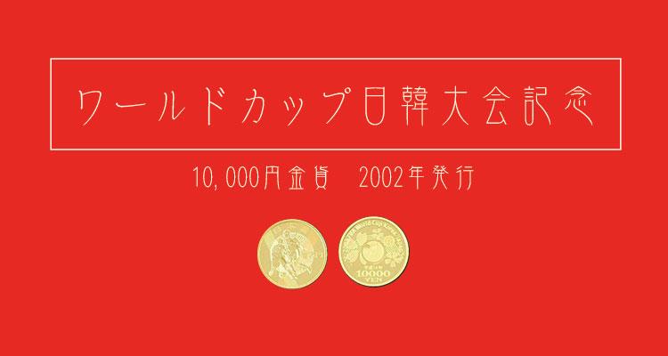 【日韓ワールドカップ2002】記念硬貨10,000円金貨の買取相場・価値は?
