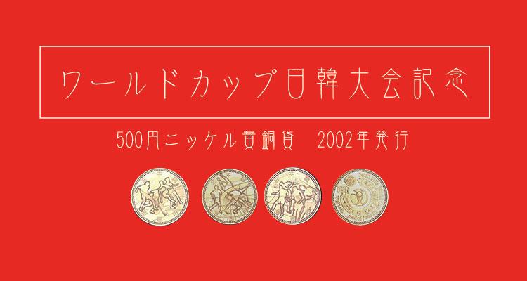 【日韓ワールドカップ2002】記念硬貨500円ニッケル黄銅貨の買取相場・価値は?