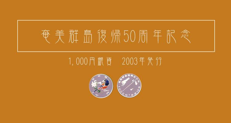 【奄美群島復帰50周年】記念硬貨1,000円銀貨の買取相場・価値は?