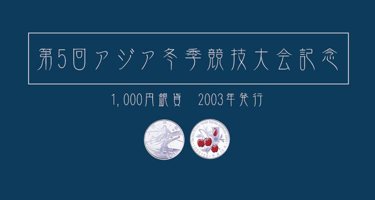 【第5回アジア冬季競技大会】記念硬貨1,000円銀貨の買取相場・価値は?