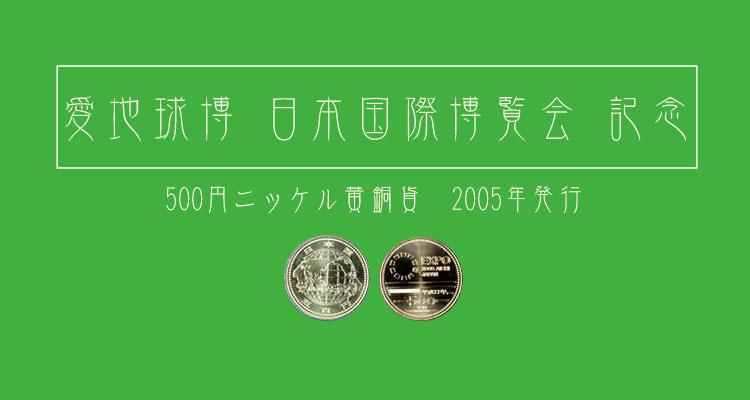 【愛・地球博(EXPO 2005 AICHI JAPAN)】記念硬貨500円ニッケル黄銅貨の買取相場・価値は?