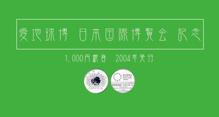 【愛・地球博(EXPO 2005 AICHI JAPAN)】記念硬貨1000円銀貨の買取相場・価値は?