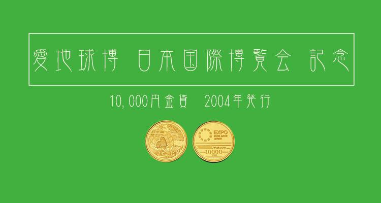 【愛・地球博(EXPO 2005 AICHI JAPAN)】記念硬貨10000円金貨の買取相場・価値は?