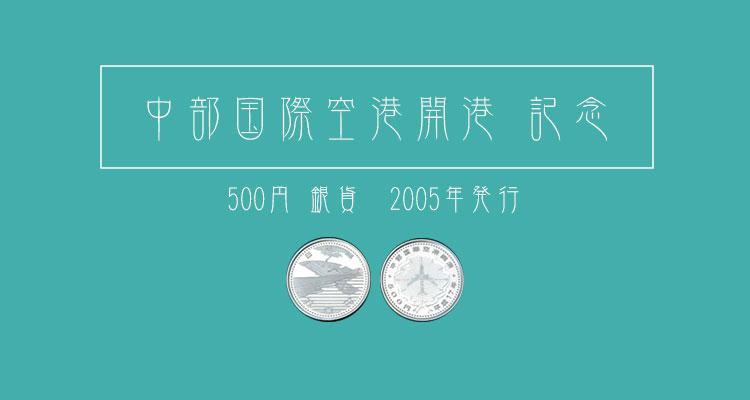 【中部国際空港開港】記念硬貨500円銀貨の買取相場・価値は?