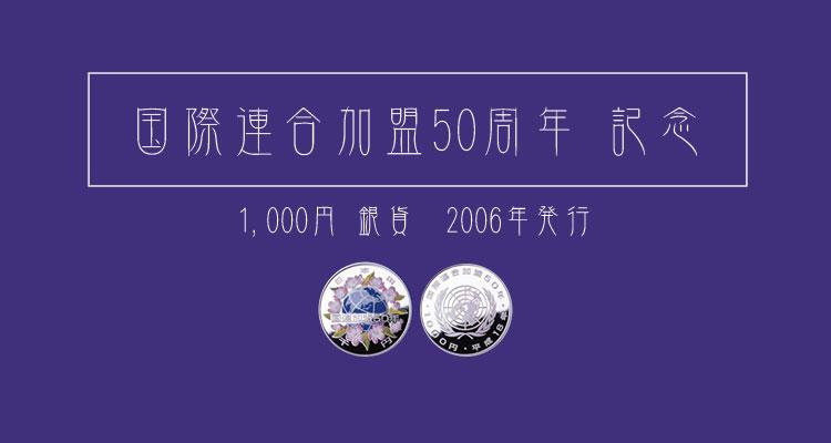 【国際連合加盟50周年】記念硬貨1000円銀貨の買取相場・価値は?