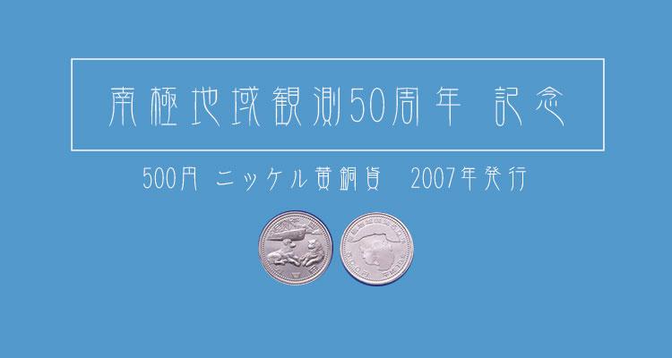 【南極地域観測50周年】記念硬貨500円ニッケル黄銅貨の買取相場・価値は?