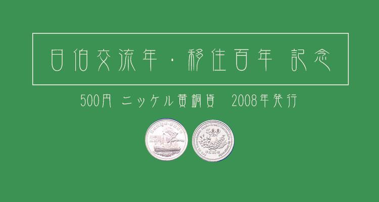 【日伯交流年・移住百年】記念硬貨500円ニッケル黄銅貨の買取相場・価値は?