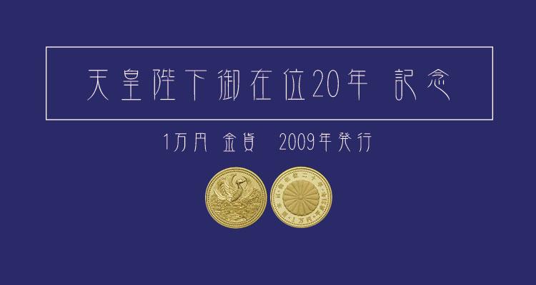 【御在位二十年】記念硬貨1万円金貨の買取相場・価値は?