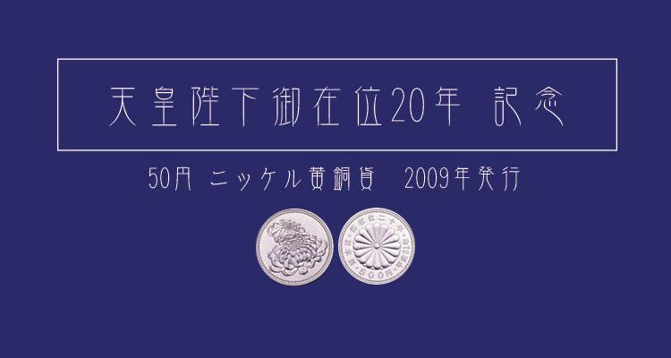 【御在位二十年】記念硬貨500円ニッケル黄銅貨の買取相場・価値は?