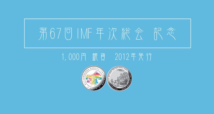 【第67回国際通貨基金・世界銀行グループ年次総会】記念硬貨1,000円銀貨の買取相場・価値は?