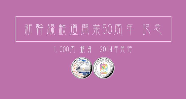 【新幹線鉄道開業50周年】記念硬貨1,000円銀貨の買取相場・価値は?